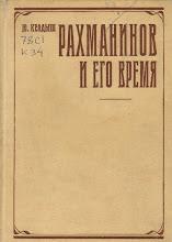 Photo: Келдыш, Ю. Рахманинов и его время. [Текст] / Ю. Келдыш. — М. : Музыка, 1973. — 470 с.
