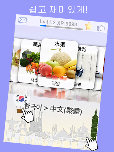 의 플래시 카드와 함께 중국어 번체 배우기 무료