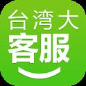 台灣大哥大行動客服 icon