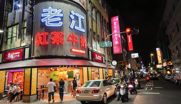 新裝潢更舒適-老江紅茶牛奶南台店