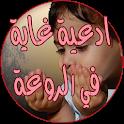 ادعية الاستغفار والتوبة icon