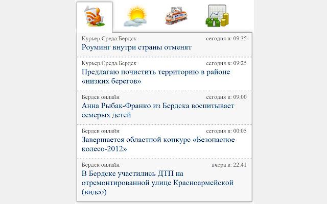 Новости и погода г.Бердска