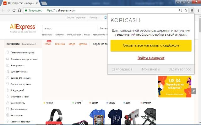 Кэшбэк-сервис KopiCash