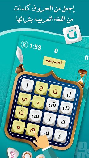 تحدي العرب Tahadi Arab: لعبة كلمات مسلية مع أصدقاء download 2