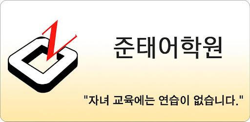 준태어학원 1 20 (Android) - Download APK