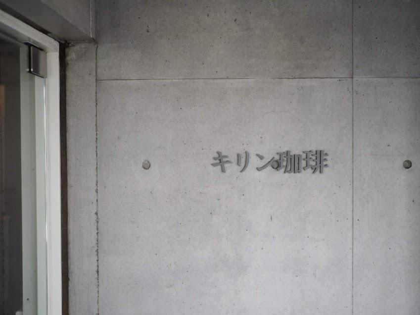 キリン珈琲のロゴ