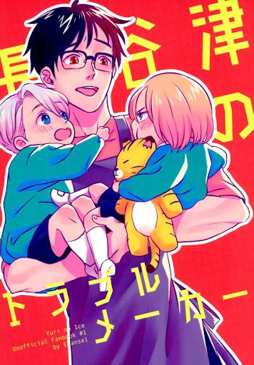 Yuri!!! on Ice - Hasetsu's Troublemaker (Doujinshi)