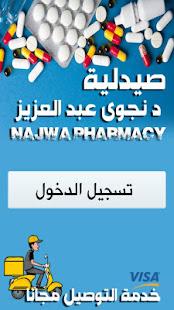 Download صيدلية نجوي عبد العزيز For PC Windows and Mac apk screenshot 1