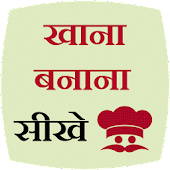 Learn Cooking Hindi
