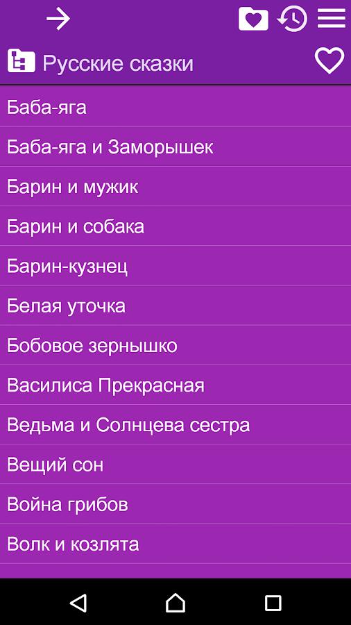Толстой Л. Н. сказки для детей читать онлайн - azku 46
