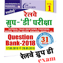 Railway Group D Question Bank vol-1 icon