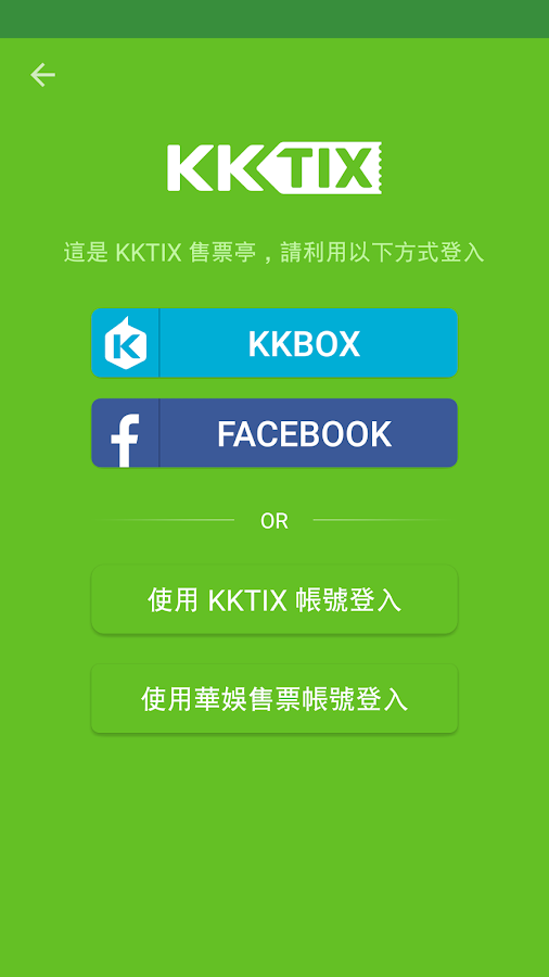 KKTIX- screenshot