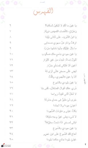 ديوان الشاعرة: الخَنساء