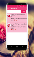 Shayari Collection 10000+ screenshot thumbnail