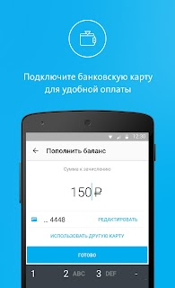 Mobile operator for Android screenshot 03