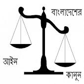 বাংলাদেশের-আইন-কানুন