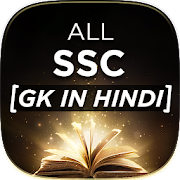 All SSC GK in Hindi