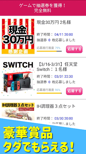 PuchiPuchi - プチプチぷちぷち懸賞ストレス発散できる・懸賞が当たるゲーム。 apklade screenshots 2
