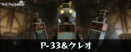 P-33&クレオ