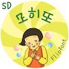 SD모히또™ 한국어 Flipfont