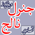 General Knowledge Urdu icon