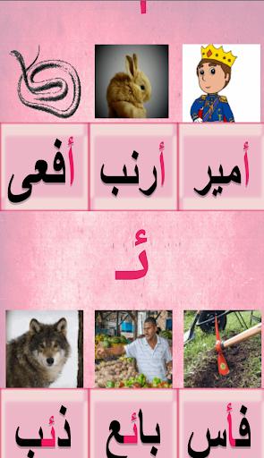 Arabic Speech Trainer (AST) 1.0 screenshots 5