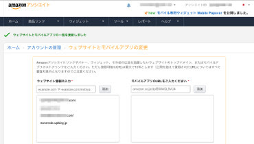 Amazonアソシエイトwebサイトの追加と削除