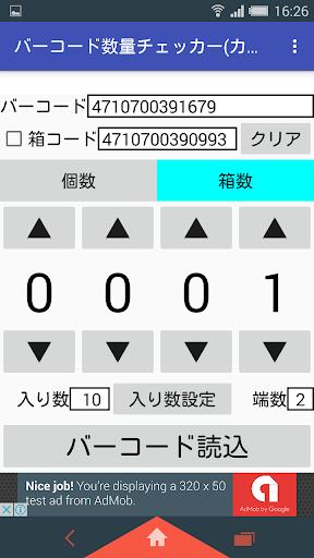 u30d0u30fcu30b3u30fcu30c9u6570u91cfu30c1u30a7u30c3u30abu30fc(u30abu30e1u30e9u7248) 1.0.1 Windows u7528 2