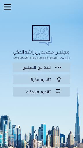 MBR Majlis