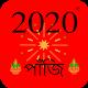 Bengali Calendar 2020 - বাংলা ক্যালেন্ডার 2020 Download on Windows