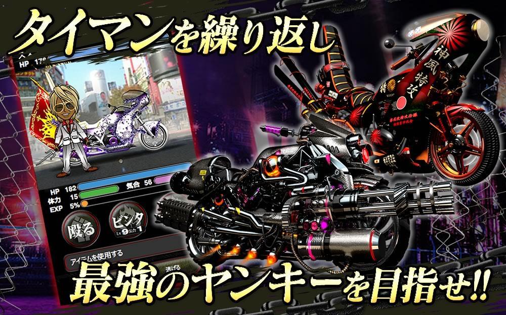 暴走列伝 単車の虎- screenshot