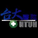 台大醫院行動服務 icon