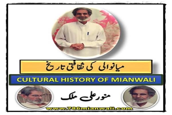 CULTURAL HISTORY OF MIANWALI