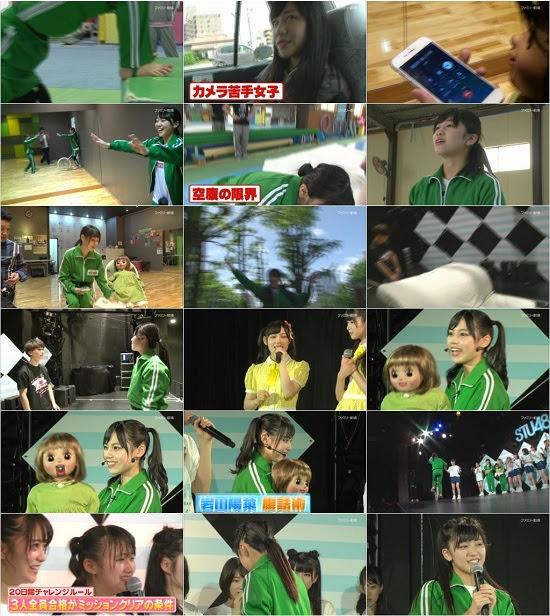 (TV-Variety)(720p) STU48 イ申テレビ シーズン2 ep04 180527
