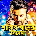 শাকিব খান সকল সিনেমা – Shakib Khan All Movies icon