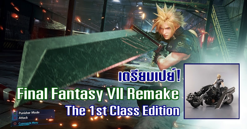 เตรียมเปย์! Final Fantasy VII Remake Deluxe Edtion เข้าไทยแน่!