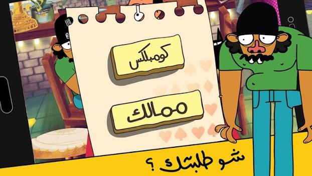Trix 3ala Rasi