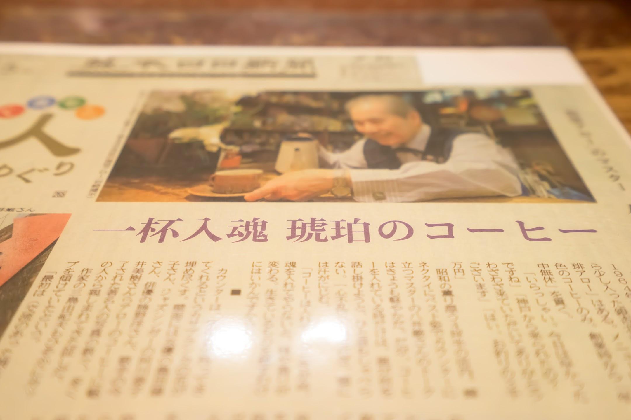 Kumamoto coffee arrow2