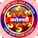 मराठी करोडपती Marathi KBC Quiz game 2021 icon
