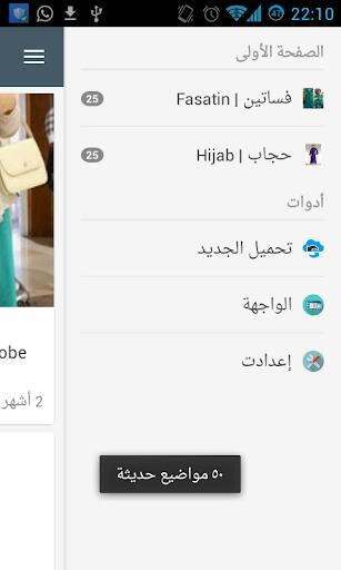 موضة محجبات Hijab Mode