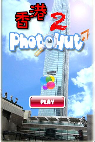 玩免費益智APP|下載HK Photohut 2 app不用錢|硬是要APP