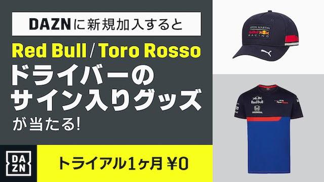 DAZN F1日本GPキャンペーン「サイン入りグッズ」当たる