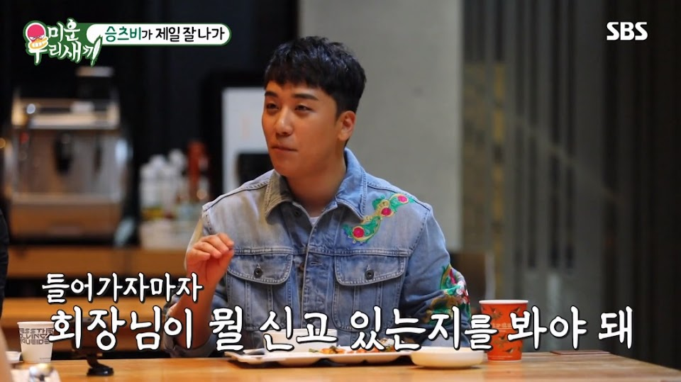 seungri-advice2