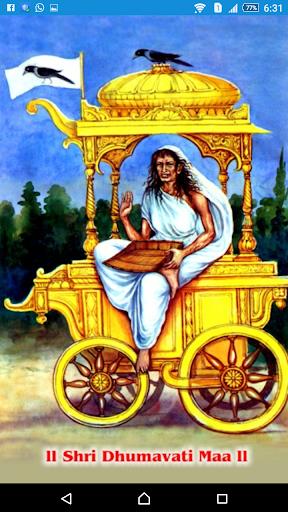 Dhumati Gayatri Mantra