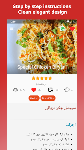 Pakistani Recipes in Urdu u0627u0631u062fu0648 V4.0.3 Screenshots 1