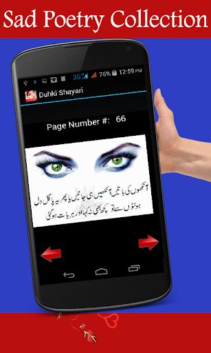 書籍必備免費app推薦|Sad Poetry - Urdu Line線上免付費app下載|3C達人阿輝的APP