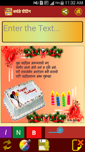 Marathi Birthday Greetings - náhled