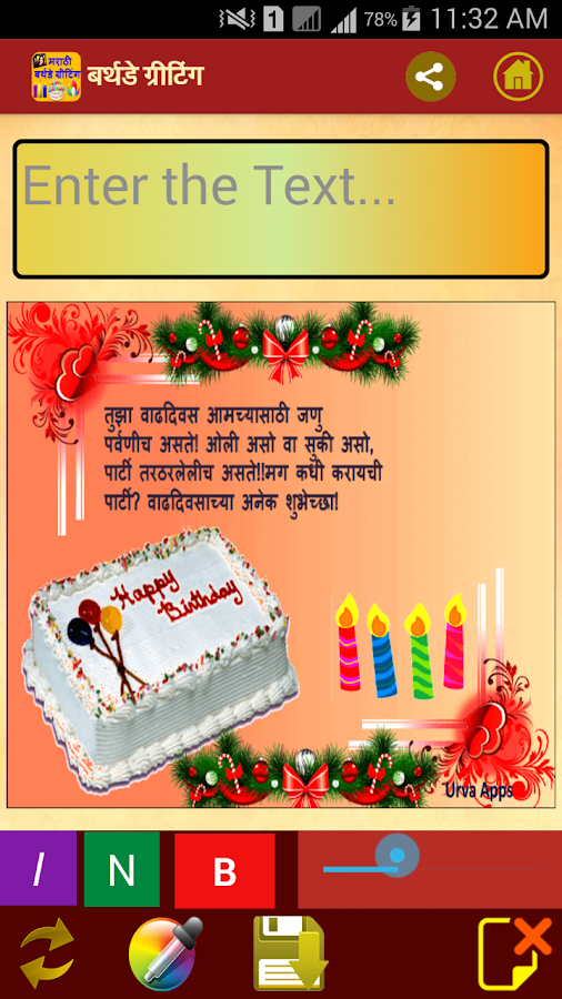 Marathi Birthday Greetings Android Apps on Google Play – Marathi Greetings Birthday
