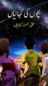 Kids Stories in Urdu: 2020 - Urdu Story Offline 1.25