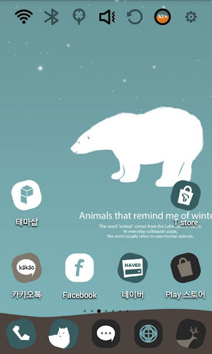 Cute Polar Bear Theme